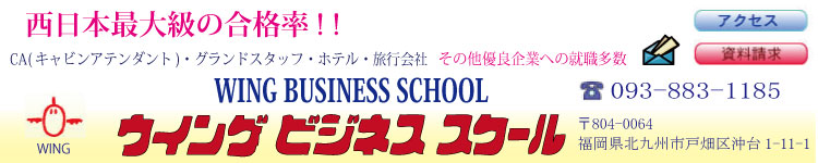 wing business school